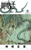 闘獣士 ベスティアリウス 6 少年サンデーコミックススペシャル