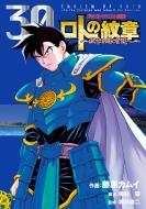 ドラゴンクエスト列伝ロトの紋章 〜紋章を継ぐ者達へ〜30 ヤングガンガンコミックス