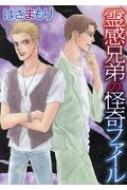 霊感兄弟の怪奇ファイル Lgaコミックス