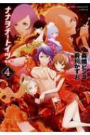 ナナヲチートイツ 紅龍 4 近代麻雀コミックス