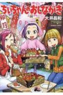 ちぃちゃんのおしながき 14 バンブーコミックス
