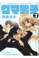 クマ男子 3 バンブーコミックス