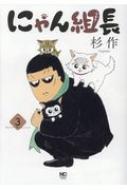 にゃん組長 3 ニチブン・コミックス