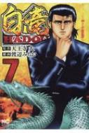 白竜hadou 7 ニチブン・コミックス
