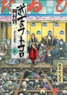 武士のフトコロ 6 ニチブン・コミックス