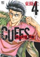 Cuffs カフス -傷だらけの街-4 ニチブン・コミックス