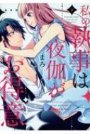 私の執事は夜伽がお得意 下 ぶんか社コミックス Sgirl Selection Kindan Lovers