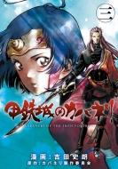 甲鉄城のカバネリ 3 ブレイドコミックス