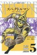 スペクトルマン 冒険王・週刊少年チャンピオン版 5 Akita 特撮 Selection