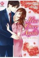 Kiss Once Again エタニティcomics