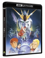 機動戦士ガンダム 逆襲のシャア 4KリマスターBOX(4K ULTRA HD Blu-ray&Blu-ray Disc 2枚組)【期間限定生産】