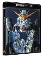 機動戦士ガンダムF91 4KリマスターBOX(4K ULTRA HD Blu-ray&Blu-ray Disc 2枚組)【期間限定生産】