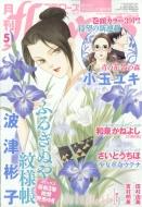 月刊flowers (フラワーズ)2018年 5月号