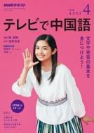 NHKテレビ テレビで中国語 2018年 4月号 NHKテキスト