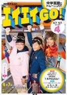 NHKテレビ エイエイGO! 2018年 4月号 NHKテキスト