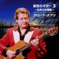 哀愁のギター 2 〜世界の抒情歌〜