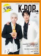 K-POPぴあ Vol.2 ぴあムック