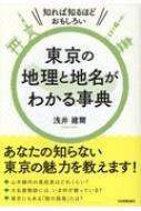 東京の地理と地名がわかる事典 知れば知るほどおもしろい