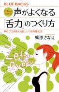 日本人のための声がよくなる「舌力」のつくり方 声のプロが教える正しい「舌の強化法」 ブルーバックス