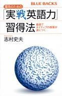 理系のための「実戦英語力」習得法 最速でネイティブの感覚が身につく ブルーバックス