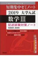 大学入試短期集中ゼミノート数学3記述試験対策ノート 書き込み式薄型参考書 2019
