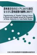 昆布食文化のロシアにおける普及ならびに昆布産業の振興に向けて 日本大学生物資源科学部・国際地域研究所叢書