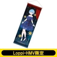 Re:ゼロから始まる異世界生活 / 等身大タペストリー(レム)(2回目)【Loppi・HMV限定】