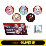 Re:ゼロから始まる異世界生活 / 缶バッジコンプリートセット(2回目)【Loppi・HMV限定】