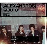 KABUTO 【初回限定盤】(+フォトブック)
