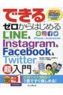 できるゼロからはじめる LINE & Instagram & Facebok & Twitter超入門