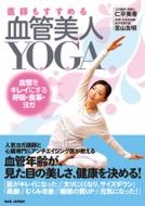 医師もすすめる 血管美人YOGA -血管をキレイにする呼吸・食事・ヨガ-