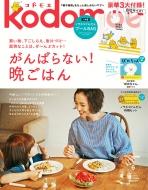kodomoe (コドモエ)2018年 6月号