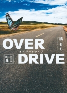 OVER DRIVE 講談社文庫