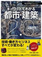 キーワードでわかる都市・建築2.0 日経アーキテクチュアSelection