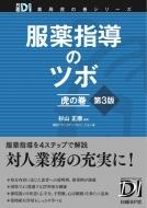 服薬指導のツボ 虎の巻 日経DI薬局虎の巻シリーズ