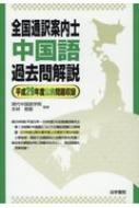全国通訳案内士 中国語過去問解説 平成29年度公表問題収録