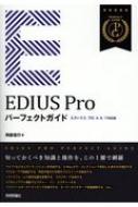 EDIUS Proパーフェクトガイド エディウス プロ 9 / 8 / 7対応版