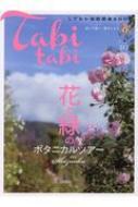 タビタビ 近くて遠い、旅をしよう 03 しずおか知的探検BOOK ぐるぐるマップ別冊