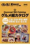 ぐるぐるマップEast 静岡東部版 vol.40