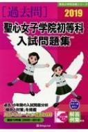 聖心女子学院初等科入試問題集 2019 有名小学校合格シリーズ
