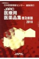 JAPIC医療用医薬品集 2018 普及新版
