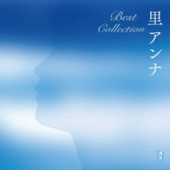 里アンナ Best Collection