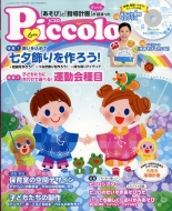 Piccolo (ピコロ)2018年 6月号