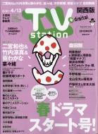 TV station (テレビステーション)関西版 2018年 3月 31日号