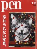 Pen (ペン)2018年 4月 15日号