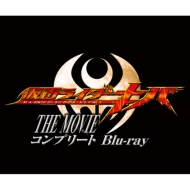 仮面ライダーキバ THE MOVIE コンプリートBlu-ray