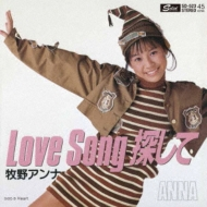 Love Song探して (『ドラクエ2』の「復活の呪文」の入力中の曲に歌詞を付けて歌ったもの)/ Heart (7インチシングルレコード)