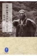 白神山地マタギ伝鈴木忠勝の生涯 ヤマケイ文庫