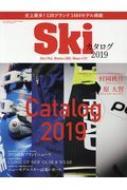 スキーカタログ 2019 ブルーガイド・グラフィック