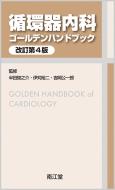循環器内科ゴールデンハンドブック 改訂第4版